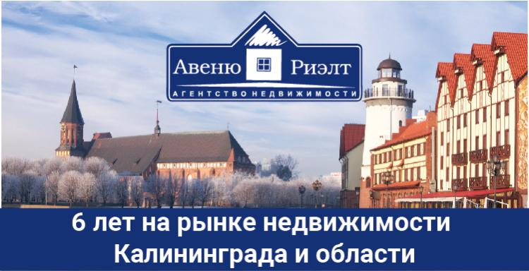 6 лет на рынке недвижимости Калининграда и области