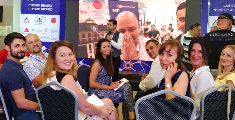 ИТОГИ Международной Конференции Бизнес-Клуба Риэлторов