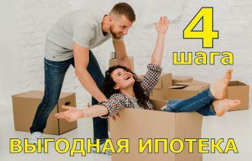 Как не ошибиться при покупке ипотечной квартиры и грамотно выбрать банк?