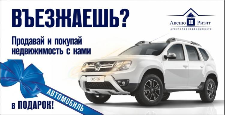 """Акция """"Автомобиль в ПОДАРОК!"""""""